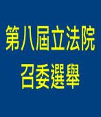 第八屆立法院召委選舉 藍10綠6 ∣台灣e新聞