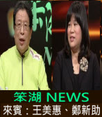《笨湖 NEWS》 來賓:王美惠、鄭新助|台灣e新聞