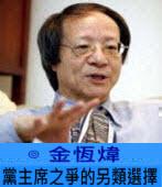 黨主席之爭的另類選擇∣ ◎ 金恆煒|台灣e新聞