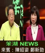 《笨湖 NEWS》 來賓:陳昭姿 鄭新助|台灣e新聞