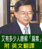 《阿扁札記》又有多少人瞭解「扁案」(英文版)|台灣e新聞