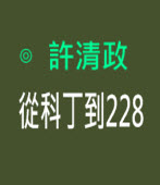 許清政:從科丁到228|台灣e新聞