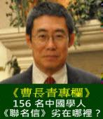 曹長青:156名中國學人《聯名信》劣在哪裡?|台灣e新聞