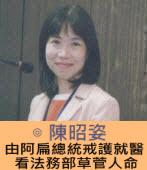 阿扁總統戒護就醫震撼∣◎陳昭姿|台灣e新聞