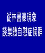 從林書豪現象談集體自慰症候群∣◎林俊義  |台灣e新聞