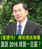 誰說2016綠營一定贏?∣◎陳水扁|台灣e新