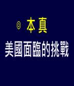 美國面臨的挑戰∣◎本真|台灣e新聞