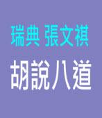 胡說八道∣◎張文琪 ∣台灣e新聞