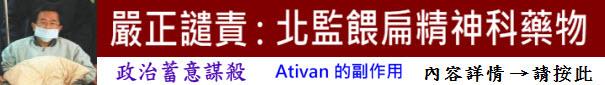 嚴正譴責:北監疑給扁精神科藥物 ∣台灣e新聞