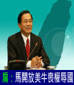 扁:馬開放美牛喪權辱國 |台灣e新聞