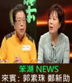 《笨湖 NEWS》 來賓:郭素珠 鄭新助|台灣e新聞