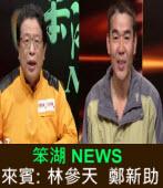 《笨湖 NEWS》 來賓:林參天 鄭新助|台灣e新聞