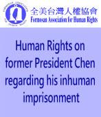 呼籲給予前總統陳水扁公正的待遇及保外就醫,嚴厲譴責台灣法務部不顧人道的犯罪行為 |台灣e新聞