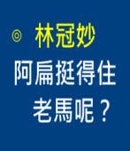 阿扁挺得住,老馬呢? ∣◎ 林冠妙|台灣e新聞