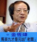 馬英九才是元凶「老闆」∣ ◎ 金恆煒|台灣e新聞