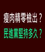 瘦肉精零檢出?民進黨能堅持多久? |台灣e新聞