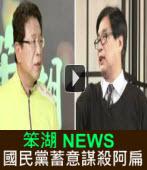 《笨湖 NEWS》 來賓:鄭新助  楊憲宏|台灣e新聞