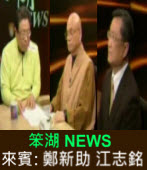 《笨湖 NEWS》 來賓:鄭新助 江志銘 |台灣e新聞