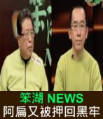 《笨湖 NEWS》阿扁又被押回黑牢 |台灣e新聞
