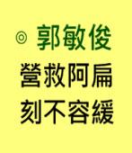 營救阿扁刻不容緩|◎ 郭敏俊|台灣e新聞