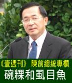 碗粿和虱目魚∣◎陳水扁|台灣e新聞