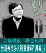 《綠色短評》台灣有幾多人確實瞭解「扁案」?|◎ 蔡漢勳|台灣e新聞