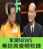 《笨湖 NEWS》專訪高俊明牧師 |台灣e新聞