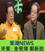 《笨湖 NEWS》來賓:金恆煒 鄭新助 |台灣e新聞