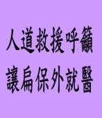 人道救援呼籲 讓扁保外就醫|台灣e新聞
