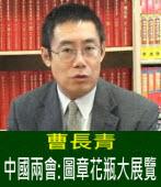 中國兩會:圖章花瓶大展覽∣◎曹長青 |台灣e新聞