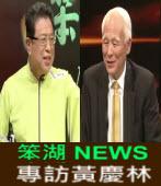 《笨湖 NEWS》 專訪黃慶林 |台灣e新聞