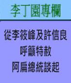 從李筱峰及許信良呼籲特赦阿扁總統談起 | 李丁園專欄|台灣e新聞