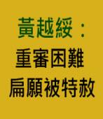 黃越綏:重審困難 扁願被特赦|台灣e新聞