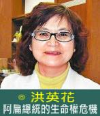 阿扁總統的生命權危機 ∣◎ 法官洪英花|台灣e新聞