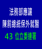法務部應讓陳前總統保外就醫!|台灣e新聞