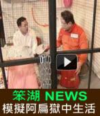 《笨湖 NEWS》模擬阿扁獄中生活|台灣e新聞