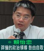 莽撞的政治領導 咎由自取∣◎ 賴怡忠|台灣e新聞