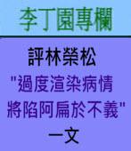 評林榮松「過度渲染病情將陷阿扁於不義」 一文 | 李丁園專欄|台灣e新聞