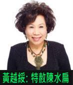 黃越綏:特赦陳水扁∣台灣e新聞