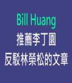 Bill Huang:推薦李丁園反駁林榮松的文章∣台灣e新聞