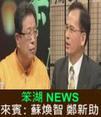 《笨湖 NEWS》來賓:蘇煥智  鄭新助|台灣e新聞