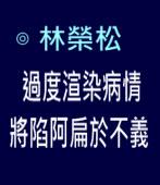 過度渲染病情將陷阿扁於不義 ∣◎ 林榮松∣台灣e新聞