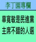辜寬敏是民進黨主席不錯的人選| 李丁園專欄|台灣e新聞