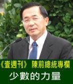 少數的力量∣◎陳水扁|台灣e新聞