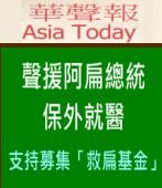 《華聲報 Asia Today》聲援阿扁總統保外就醫 支持募集「救扁基金」
