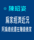 陳昭姿:扁家經濟近況 - 阿扁總統還在賺錢養家|台灣e新聞