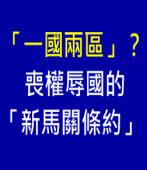 「一國兩區」?喪權辱國的「新馬關條約」|台灣e新聞
