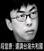 還講台灣共和國 段宜康:與社會脫節|台灣e新聞