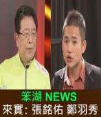 《笨湖 NEWS》來賓:張銘佑 鄭羽秀|台灣e新聞
