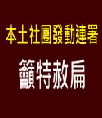 本土社團發動連署 籲特赦扁|台灣e新聞